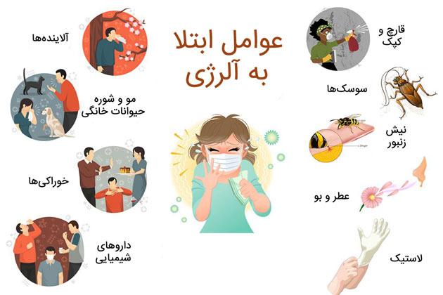 عوامل ابتلا به آلرژی