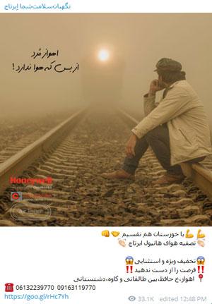 آلودگی هوای خوزستان