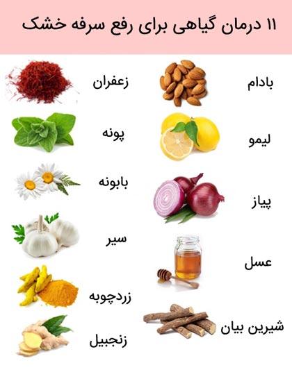 درمان خانگی سرفه خشک با گیاهان دارویی